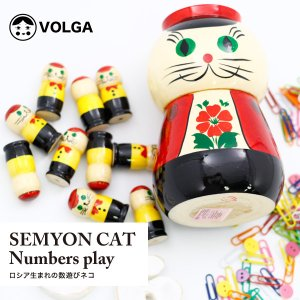 VOLGA(ヴォルガ)SEMYON CAT Numbers play(セミョンキャット数遊びネコ ロシア製 猫雑貨)|sixem-shop