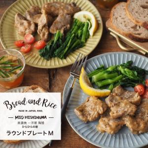 Bread and Rice (パンとごはんと...) 美濃焼 一洋窯 ひらひらの器 ラウンドプレー...