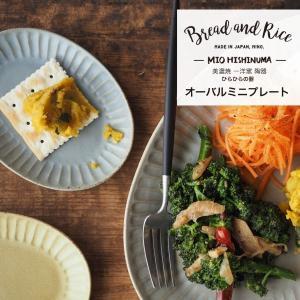 Bread and Rice (パンとごはんと...) 美濃焼 一洋窯 ひらひらの器 オーバルミニプ...
