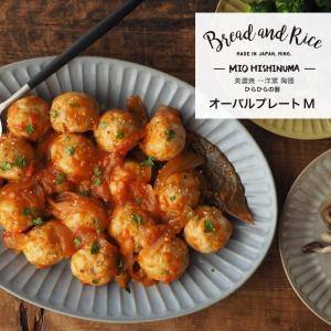 Bread and Rice (パンとごはんと...) 美濃焼 一洋窯 ひらひらの器 オーバルプレー...