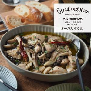 Bread and Rice (パンとごはんと...) 美濃焼 一洋窯 ひらひらの器 オーバルボウル...