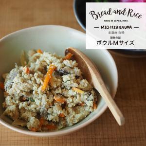 Bread and Rice (パンとごはんと...) 美濃焼 美濃文山窯 艶釉の器 ボウルM 直径...