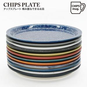 ☆CHIPS PLATE  飽きが来ないシルエットを型からこだわって作成した丸皿。 細いリム付きで程...
