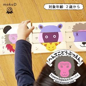 mokuD へんてこどうぶつえん(パズル) sixem-shop
