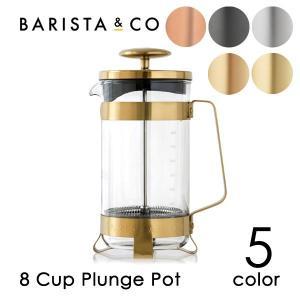 BARISTA&CO(バリスタアンドコー)8カップ ...