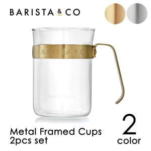 BARISTA&CO(バリスタアンドコー) メタルフレームカップ 2セット