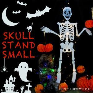 Fabric mie(ファブリックミー)SKULL STAND SMALL(吊るせるガイコツ飾り) sixem-shop