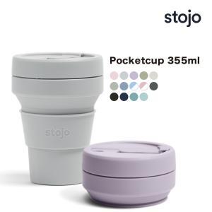 stojo(ストージョ)POCKET CUP 12oz/355ml (折り畳みマイカップ マイタンブ...
