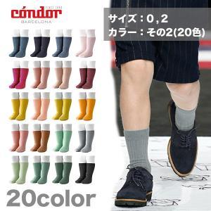 condor(コンドル)リブショートソックス / キッズ用 6ヶ月-2歳用サイズ カラー2|sixem-shop