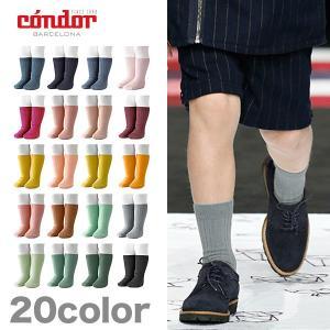 condor(コンドル)リブショートソックス / キッズ用 3歳-10歳用サイズ カラー2|sixem-shop