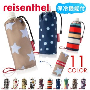 ☆reisenthel / MINI MAXI BOTTLE HOLDER ISO  ペットボトルや...