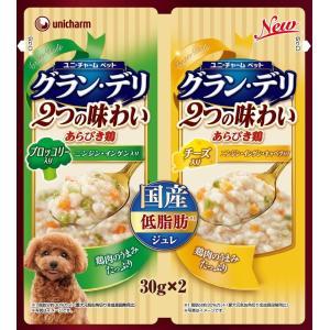 グランパウチジュレブロッコリチーズ30g×2|sixpetdogs