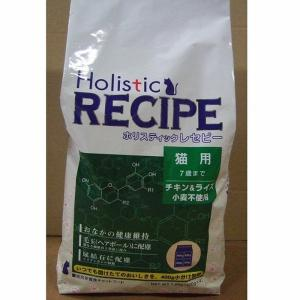 ホリスティックレセピー 猫用 7歳まで チキン&ライス 1.6kg