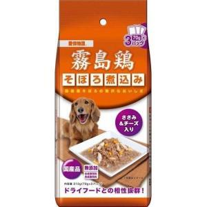 愛情物語・霧島鶏 そぼろ煮込み ささみ&チーズ入り sixpetdogs