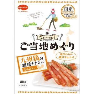 ご当地めぐり 九州鶏の粗挽きささみ&なんこつ入り 細切り 80g|sixpetdogs