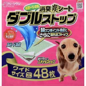クリーンワン 消臭炭シートダブルストップ ワイド 48P|sixpetdogs