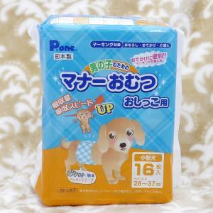 男の子のためのマナーおむつおしっこ用 小型犬 16枚|sixpetdogs
