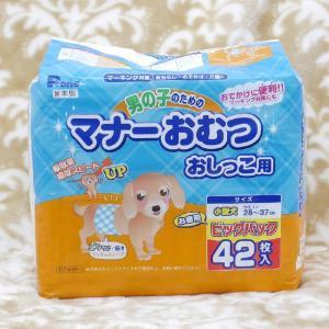 男の子のためのマナーおむつおしっこ用 小型犬 ビッグパック 42枚|sixpetdogs