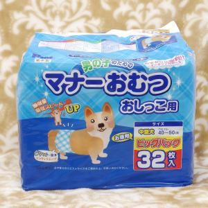 男の子のためのマナーおむつおしっこ用 中型犬 ビッグパック 32枚|sixpetdogs