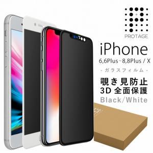 iPhone シリーズ 覗き見 防止 全面 保護 ガラス フ...