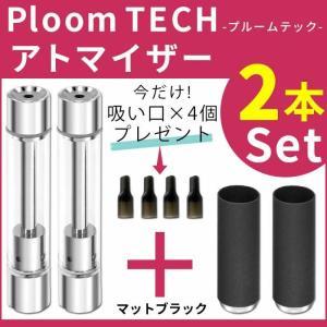 プルームテック カプセル 互換 リキッド アトマイザー 2本セット おしゃれ 電子タバコ 吸い口付き