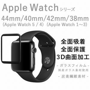 Apple Watch シリーズ 炭素 3D 全面吸着 液晶...