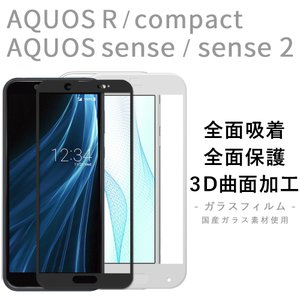 AQUOS R / AQUOS sense 炭素 3D 全面...
