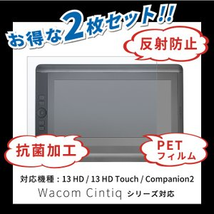 Wacom Cintiq 13 HD / HD Touch / Cintiq Companion2 ...