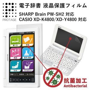 送料無料 電子辞書用 液晶保護フィルム / シャープ カラー電子辞書 Brain  PW-SH2 /カシオ 電子辞書 エクスワード XD-K4800 , XD-Y4800 対応
