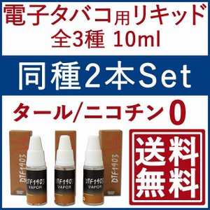 電子タバコ 用 リキッド 各種 フレーバー 3種 10ml ...