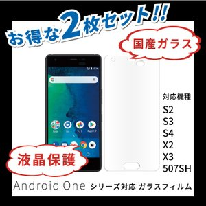 Android ONE ガラスフィルム S2 S3 S4 X2 X3 507SH 液晶保護フィルム アンドロイドワン