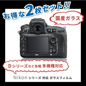 Nikon カメラ用 液晶保護フィルム ガラスフィルム NIKON Dシリーズ Nikon1 COOLPIX など 各種 シリーズ 多機種 対応 (2枚セット)