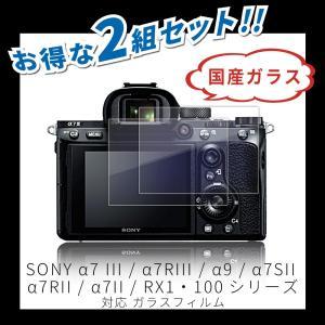 SONY α7III 液晶保護ガラス フィルム α7RIII / α9 / α7SII / α7RI...