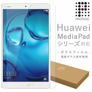 【対応機種】  ・MediaPad T2 8.0 Pro ・MediaPad T2 7.0 Pro ...