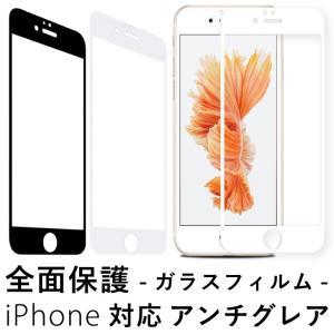 iPhone アンチグレア 反射防止 液晶 全面 保護 ガラスフィルム iphone 7,7Plus,6,6s,6Plus,6sPlus,se,5,5s,5c 対応 強化ガラス ノングレア