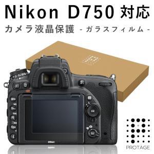 カメラ 液晶保護フィルム Nikon D750 対応 ガラスフィルム  液晶プロテクター ニコン D...