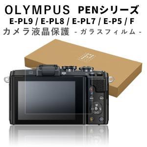 カメラ 液晶保護フィルム OLYMPUS PEN E-PL9 E-PL8 E-PL7 E-P5 F ...