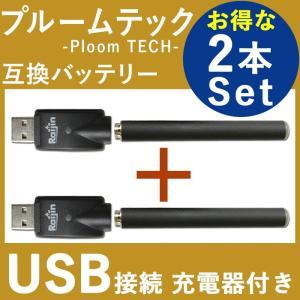 プルームテック 互換バッテリー 2本セット Ploom TECH USB充電器セット 電子タバコ