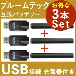 プルームテック 互換バッテリー 3本セット 電子タバコ Pl...