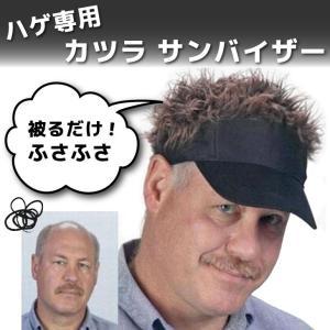 ハゲ 専用 カツラ サンバイザー 帽子 ヘア カラー(ダーク...