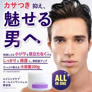 メンズ オールインワンゲル 美容液 ジェル クリーム エイジングケア 乾燥小じわを目立たなくする 保湿 大容量 100g