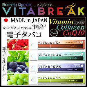 国産 ビタブレイク ビタミン フレーバー 選べる4種 電子タバコ