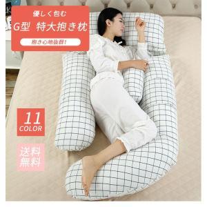 抱き枕 妊娠中 妊婦 マタニティ 抱きまくら 授乳クッション お姫様の抱き枕 送料無料