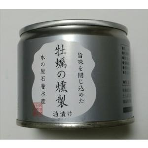 かきの燻製油漬 115g ×10缶 宮城県産|sizen