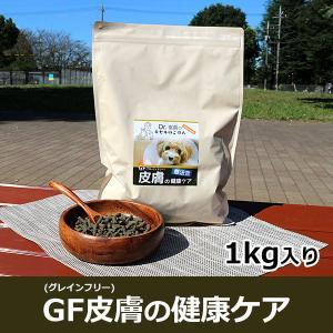 DearMate GF皮膚ケア(グレインフリー) 1kg 犬用療法食 獣医師開発 国産 カンガルー肉 犬|sizenryouhou