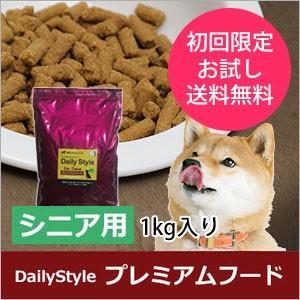 獣医師としてシニア期に必要な栄養バランスを考えたシニア(高齢)用のフードを作りました。  シニア犬に...