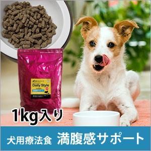 満腹感サポート(減量・ダイエット) ドッグフード 犬用療法食  1kg 獣医師開発 鹿肉ドッグフード ベニソン  犬|sizenryouhou
