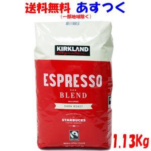 スターバックス エスプレッソブレンド レギュラーコーヒー コーヒー豆 コストコ カークランド 907...