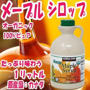 カナダ産ピュアメープルシロップ100% アンバーグレードAメープルシロップ 内容量:1326g お菓...