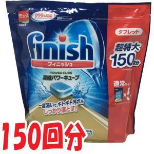 フィニッシュ 食洗機用洗剤 固形 タブレット パワーキューブ ビッグパック (150回分)